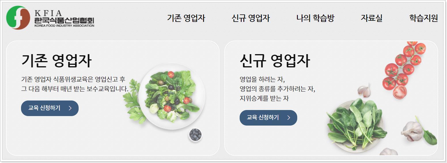 한국식품산업협회-홈페이지-화면