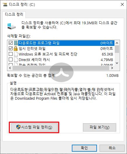 윈도우 디스크 정리로 하드디스크 용량 확보 방법 5