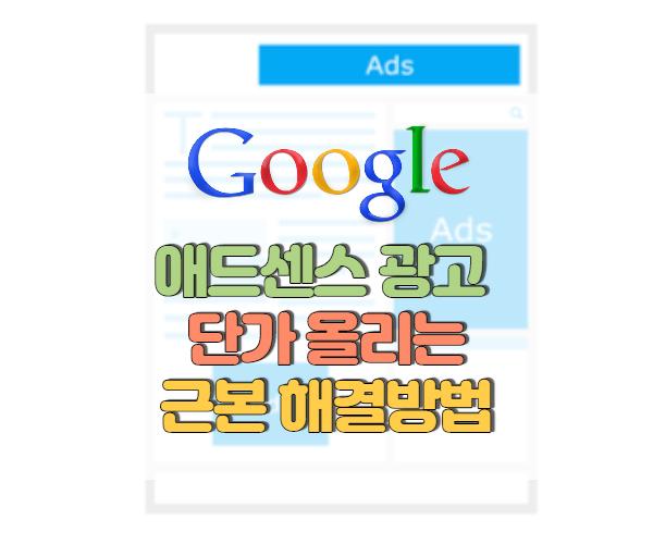 구글애드센스광고단가올리기