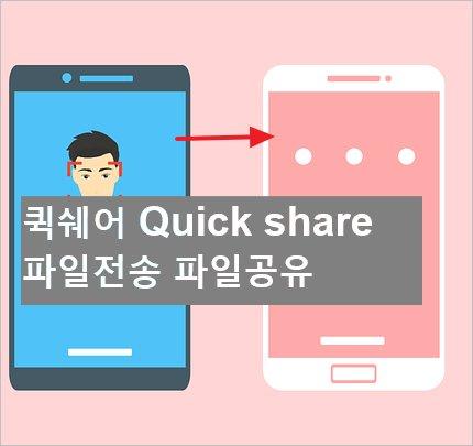 갤럭시 퀵쉐어 quick share 파일 사진전송 사용법