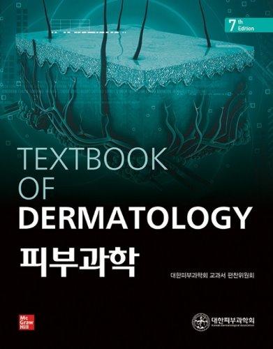피부과학 제7판