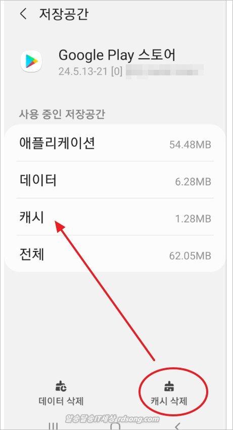 google play 앱 충돌 구글플레이 업데이트 안됨5