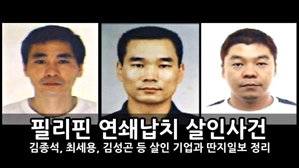 필리핀 연쇄 납치 살인 사건 - 김종석, 최세용, 김성곤 등 살인 기업과 딴지일보 정리