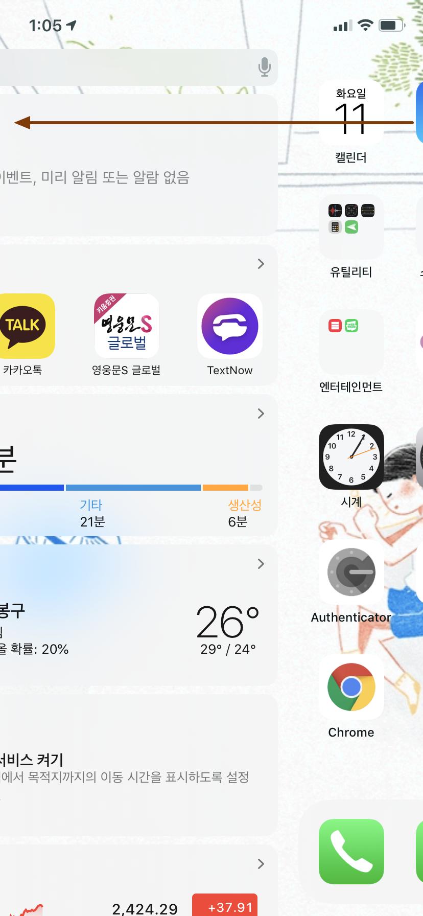 아이폰 왼쪽 화면 위젯에 쓸만한 게 뭐가 있을까?