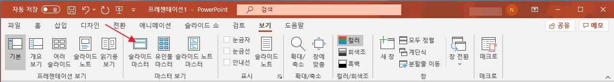 파워포인트 슬라이드 마스터 메뉴