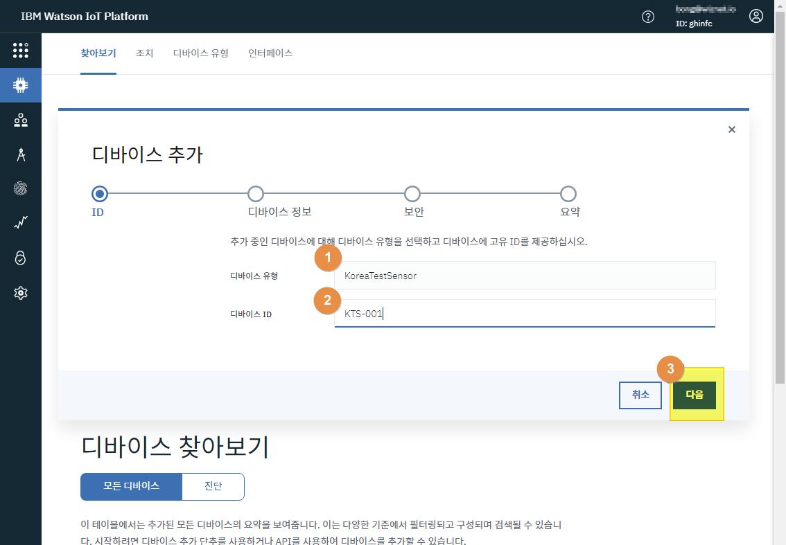 IBM Watson IoT Platform - 디바이스 추가 유형
