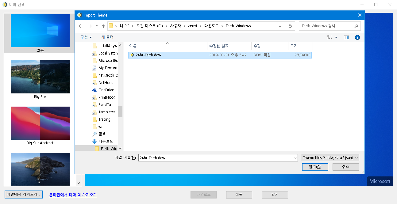 WinDanamicDesktop 온라인 테마 파일 가져오기