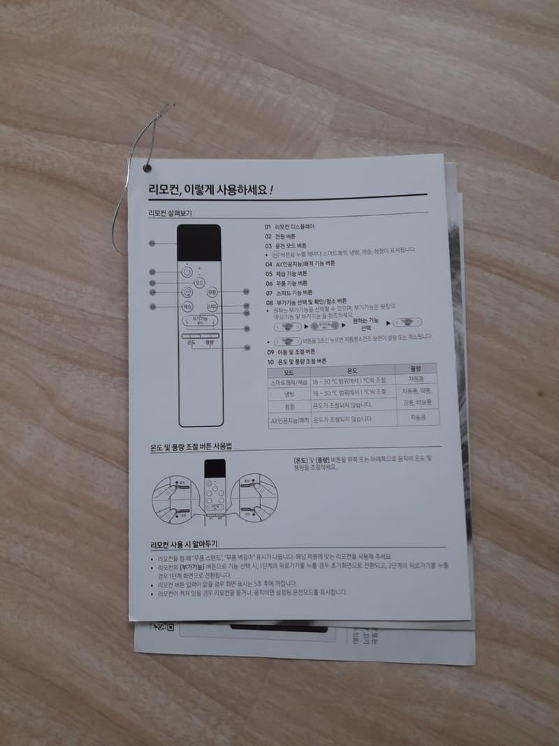 삼성 무풍 에어컨 AF17T7974CZS (17평형) 구입 및 사용법