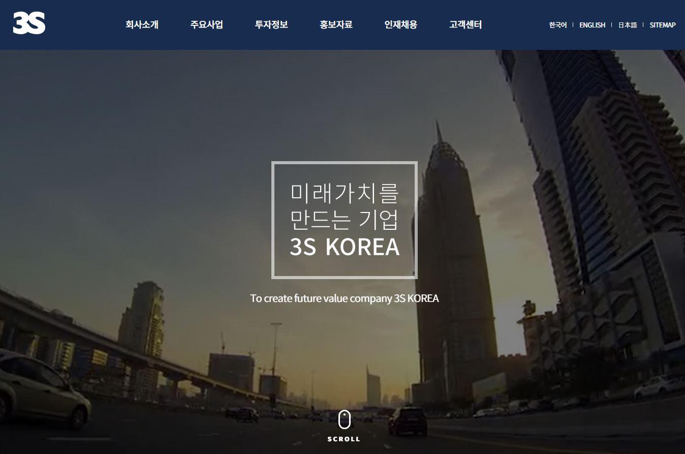 3S(삼에스코리아) 홈페이지