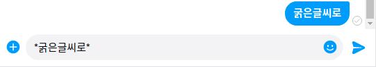 페이스북 메신저 굵은 글씨