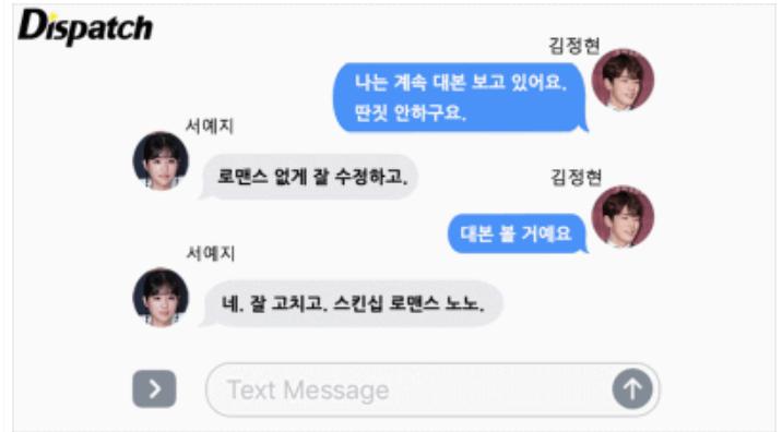 김정현 서예지 열애 소름돋는 카톡내용(+서현 커피차 시간 스킵십 김딱딱 인스타)