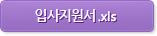 엑셀 입사지원서다운로드