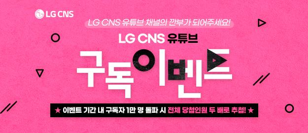 [이벤트] 우린...깐부잖아...? LG CNS 유튜브 구독 이벤트