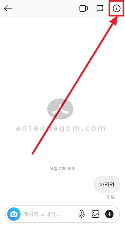 인스타그램 DM 메세지 창에서 정보 아이콘 터치