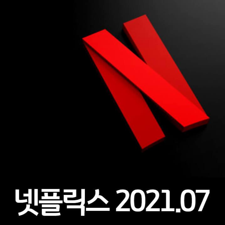 넷플릭스-로고와-대표사진