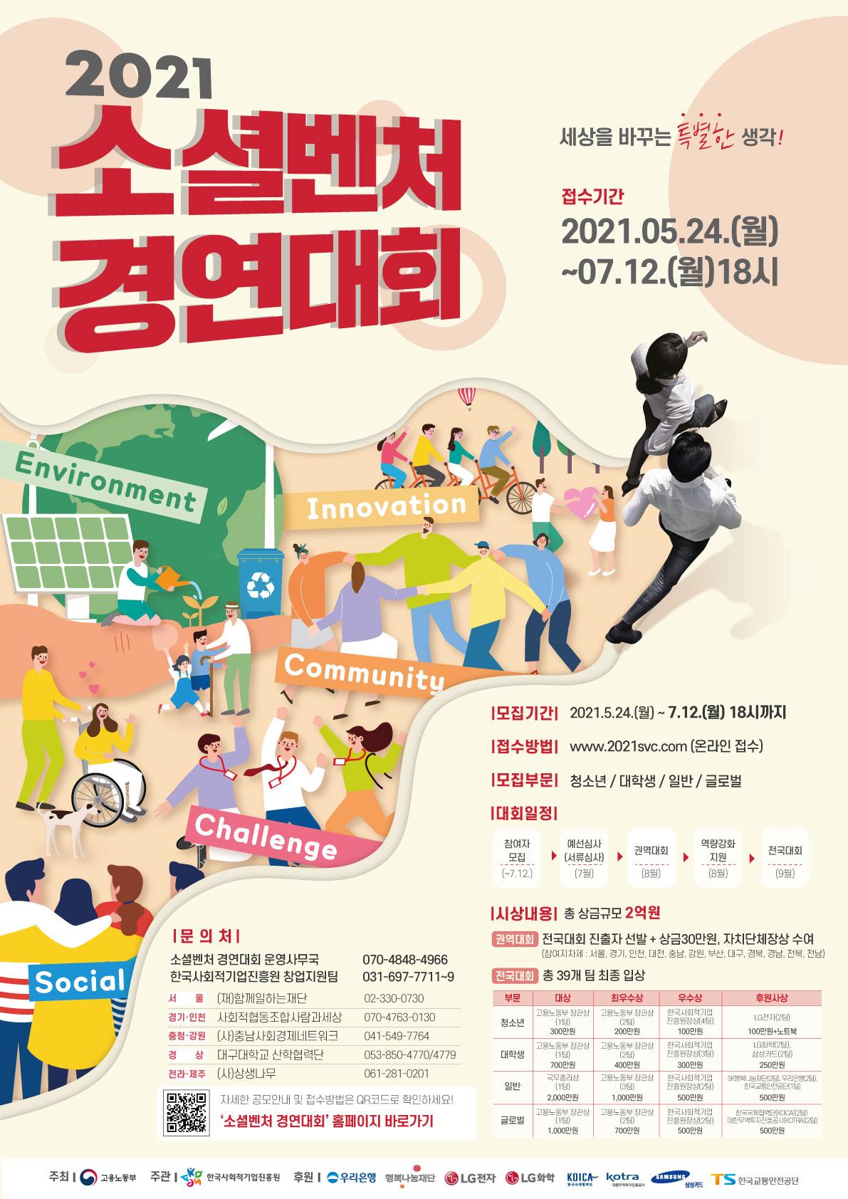 [안내] 한국사회적기업진흥원 | 2021 소셜벤처 경연대회 참가자 모집 공고