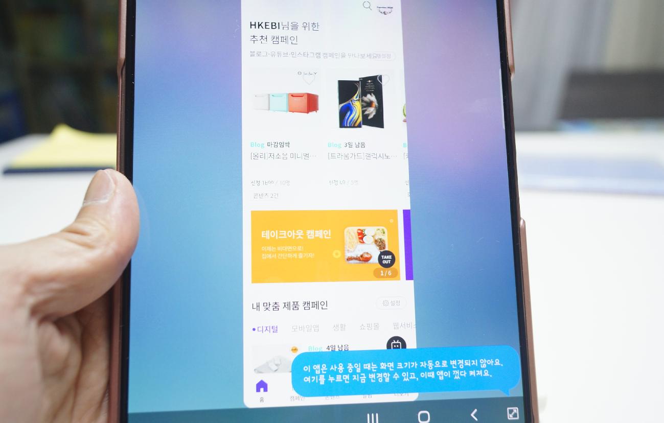 갤럭시 폴드2 앱 화면 크기 재조정