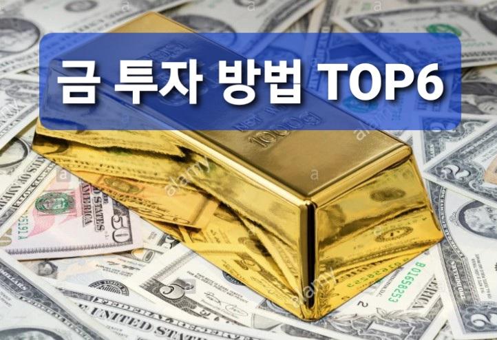 금과 달러 사진