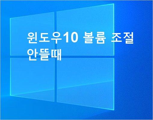 윈도우10 볼륨조절 안 뜰때 해결 방법