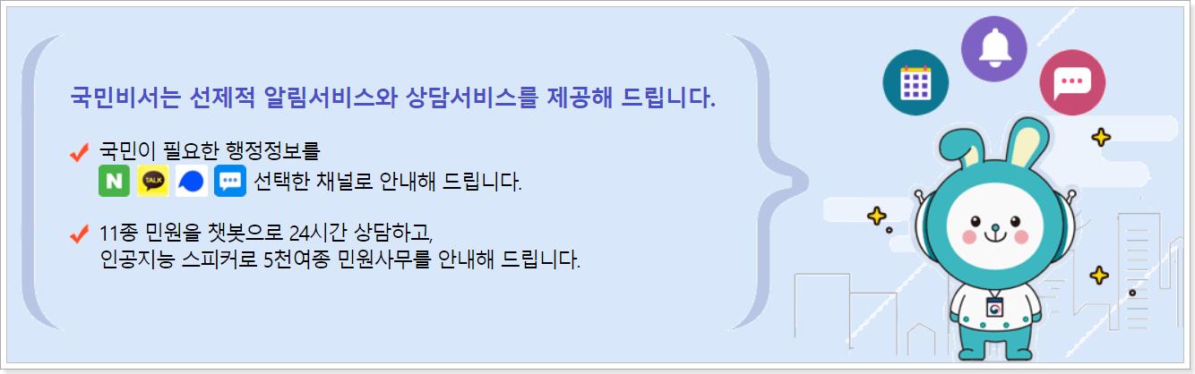 국민비서-알림이