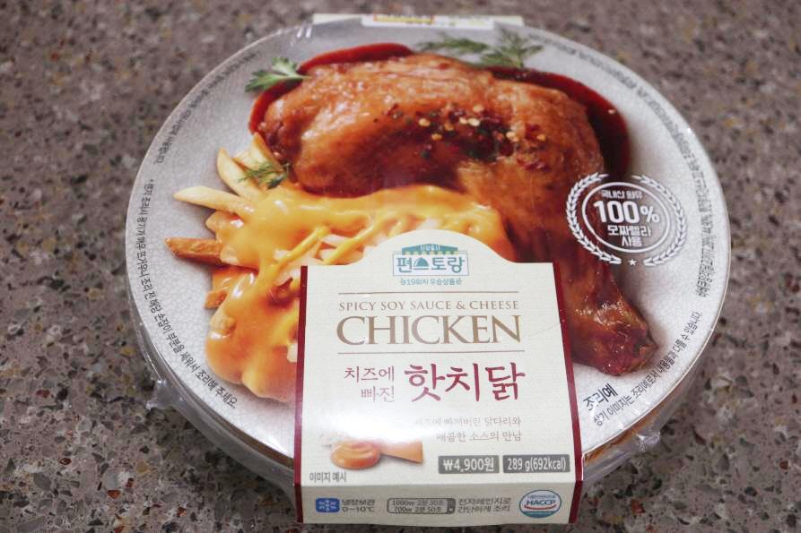 핫치닭-2