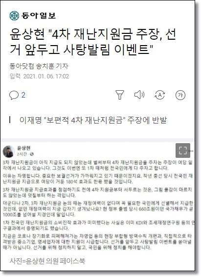 4차-재난지원금-야권-비난-동아일보-기사