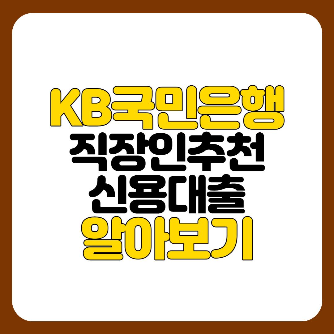 KB국민은행 직장인신용대출