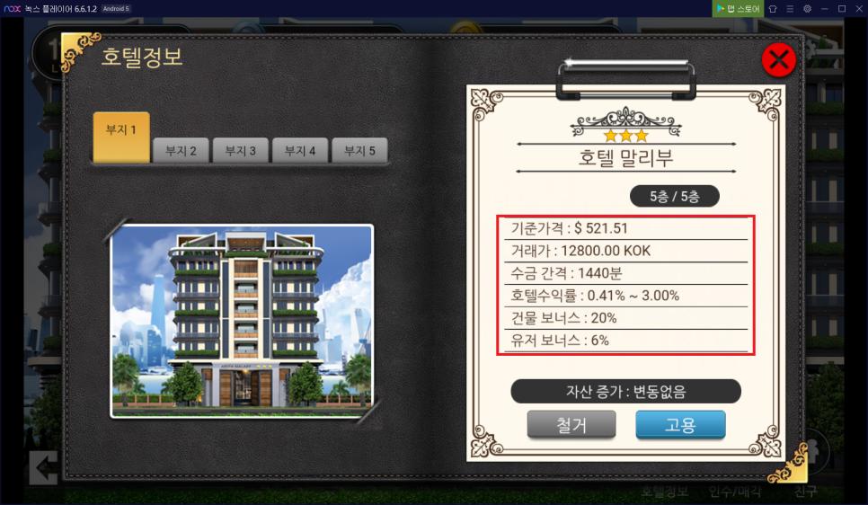 콕플레이(KOK-PLAY) 메뉴얼 4탄 – 호텔왕게임插图17