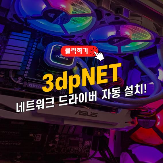 3dp_net_다운로드_사용법_썸네일