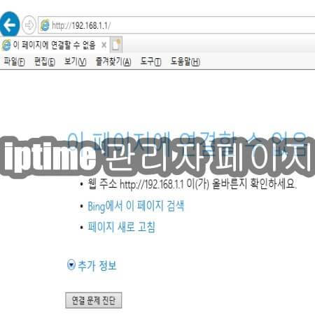 iptime 관리자 페이지 설정