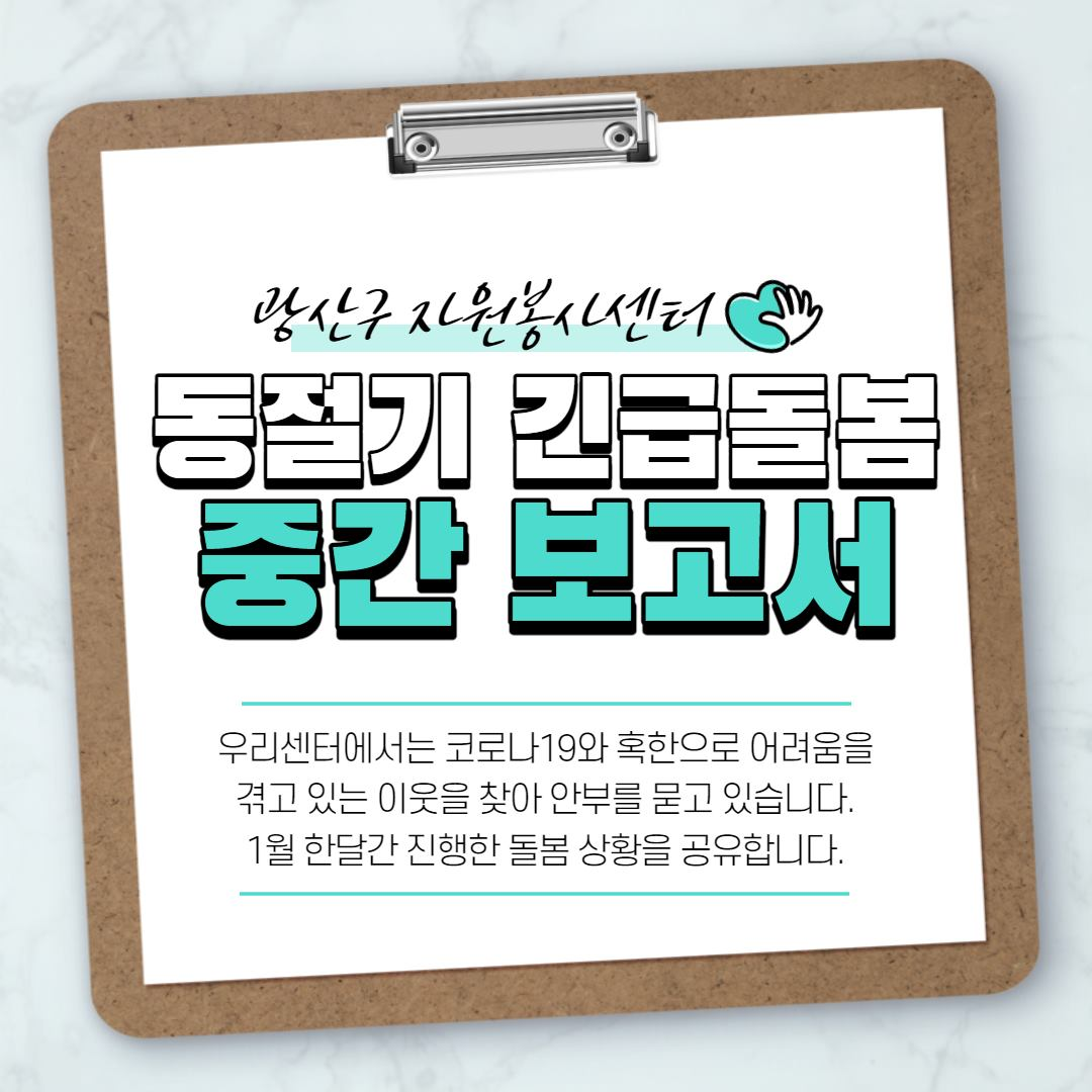 동절기 긴급돌봄 1월 중간점검 및 활동