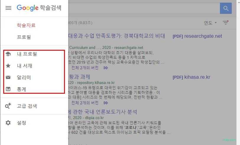 구글_스칼라_팁