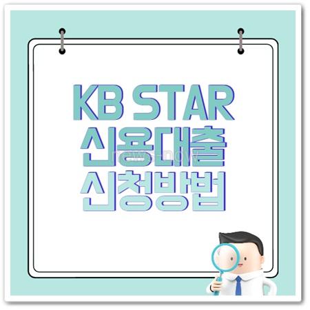 국민은행 KB STAR 신용대출