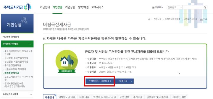 버팀목-전세자금대출-사이트