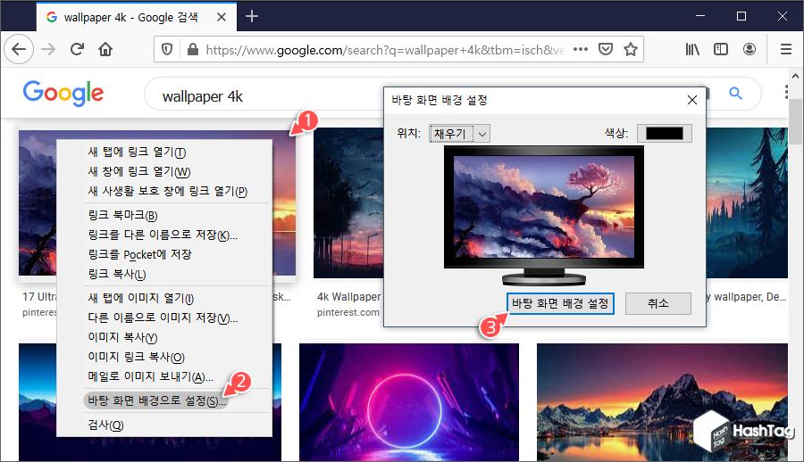 Firefox 바탕 화면 배경 설정