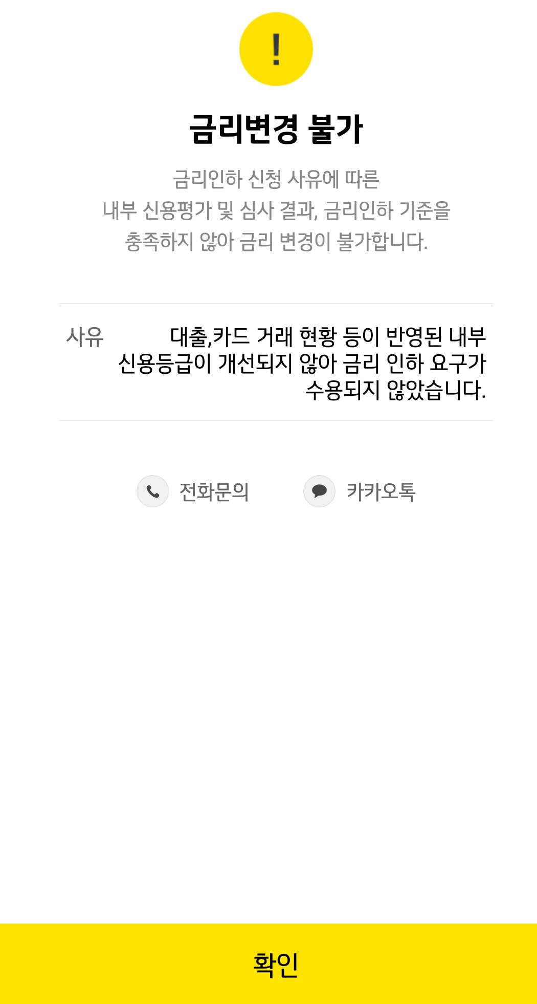 [금리인하요구권] 카카오뱅크 금리인하요구권 신청 결과