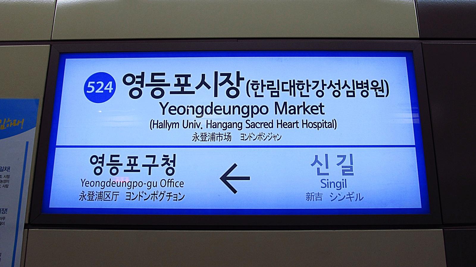 영등포시장 지하철 표지