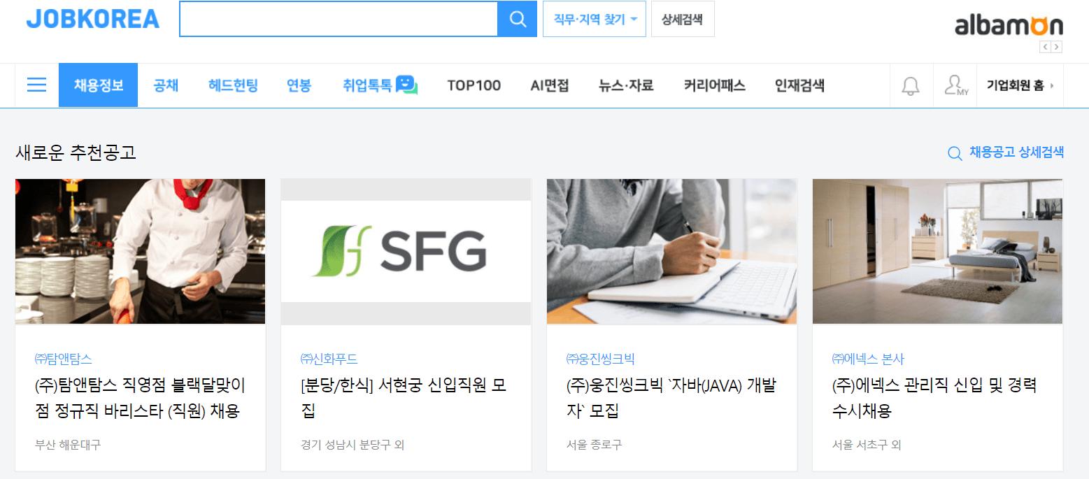 취업정보 사이트 잡코리아