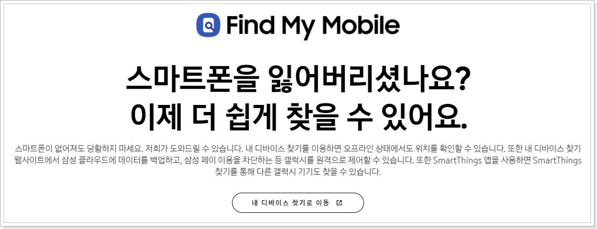 삼성-스마트폰-찾기-화면