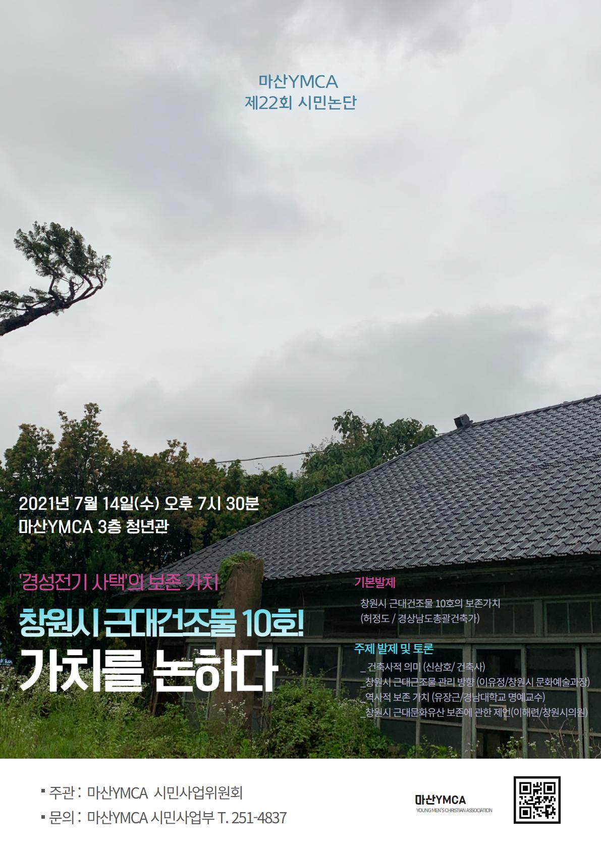 창원시 근대건조물 10호, 마산 전기회사 지점장 사택 - 1