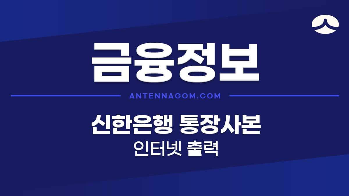 신한은행 통장사본 인터넷 출력방법