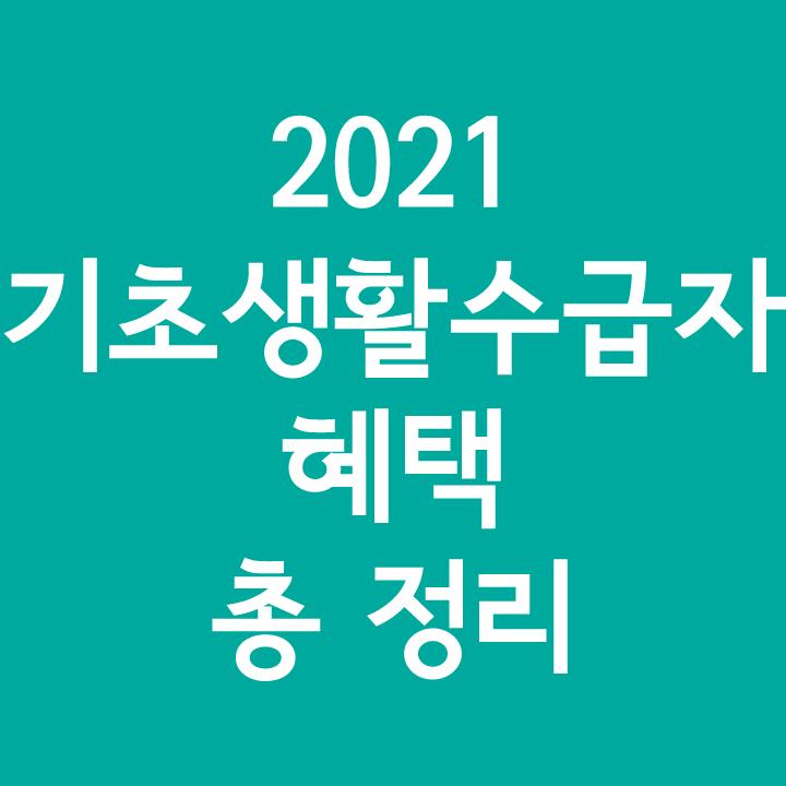 2021-기초생활수급자-조건-포스팅-썸네일