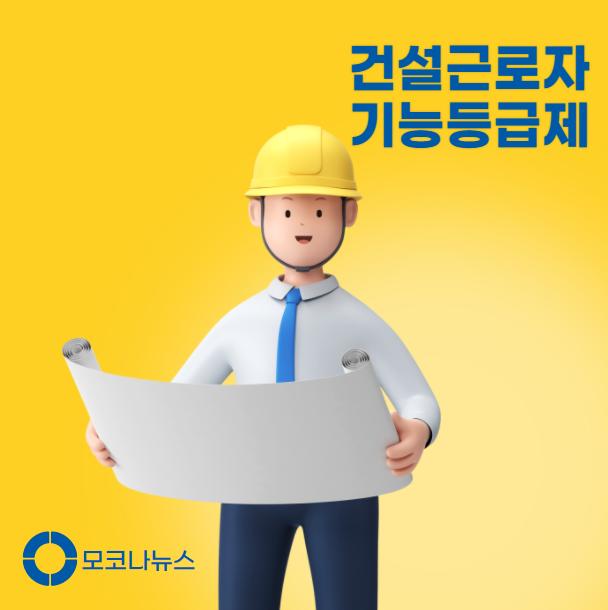 건설근로자-기능등급제