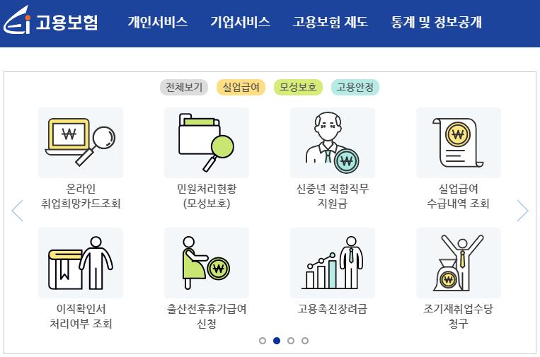 고용보험-사이트-바로가기