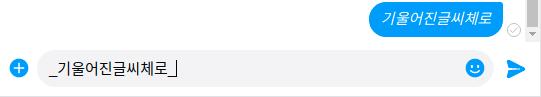 페이스북 메신저 기울임꼴