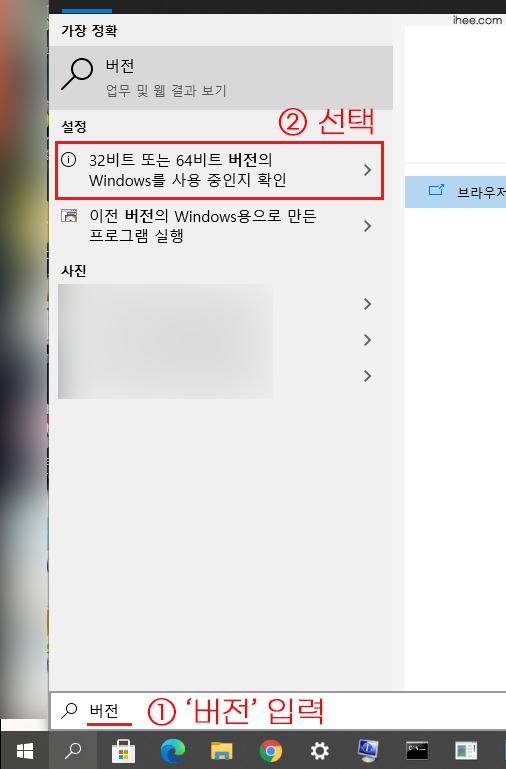윈도우10_64비트_확인