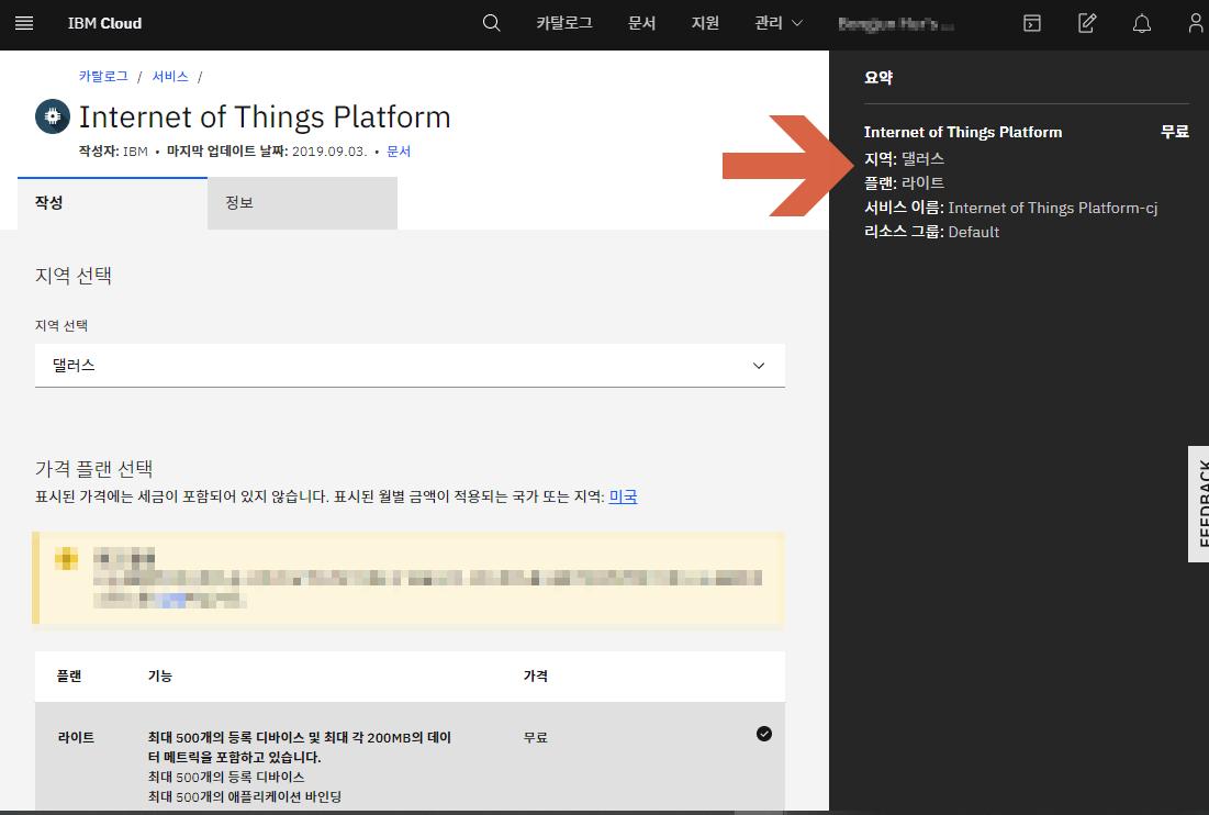 IBM Internet of Things Platform 서비스 선택