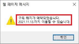 리디셀렉트-해지-예약