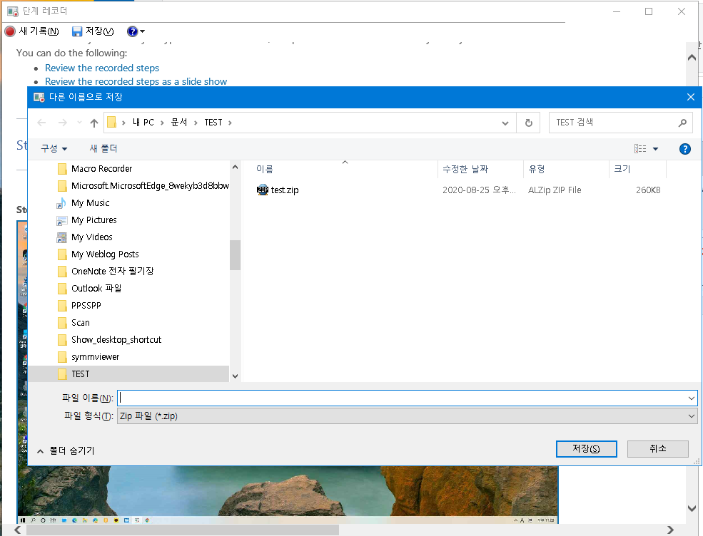 윈도우10 커서와 함께 화면캡처 하기