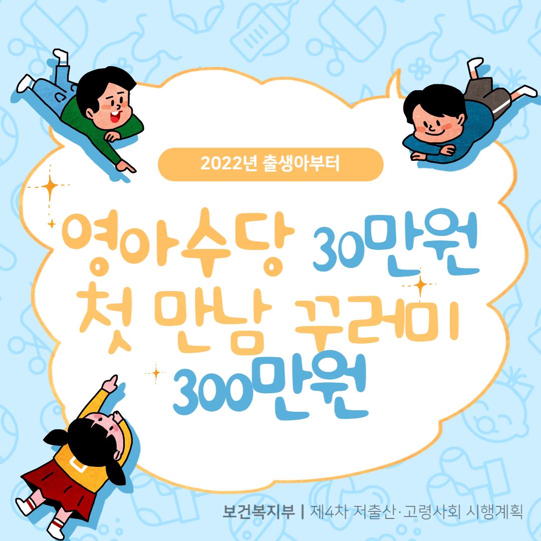 2022년-영아수당-30만원-첫만남-꾸러미-300만원